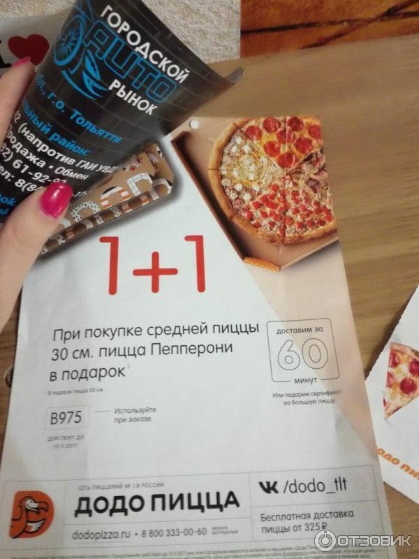 Dodo пицца вторая в подарок 70