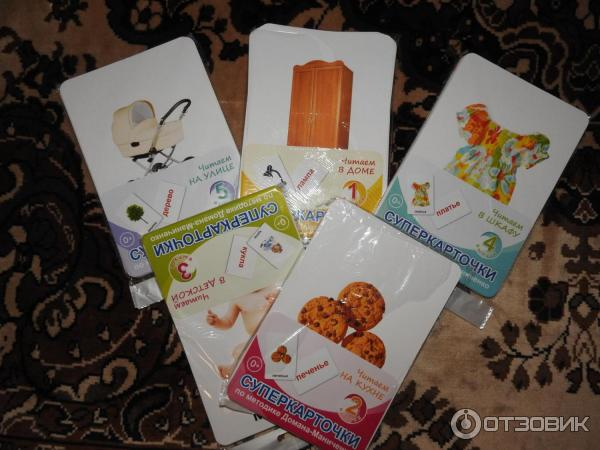 Домана маниченко карточки своими руками 36
