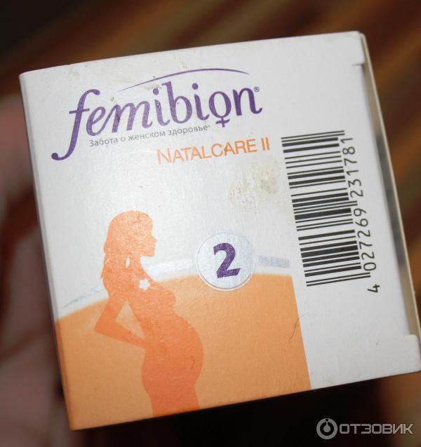 Витамины для беременных 11 недель 539
