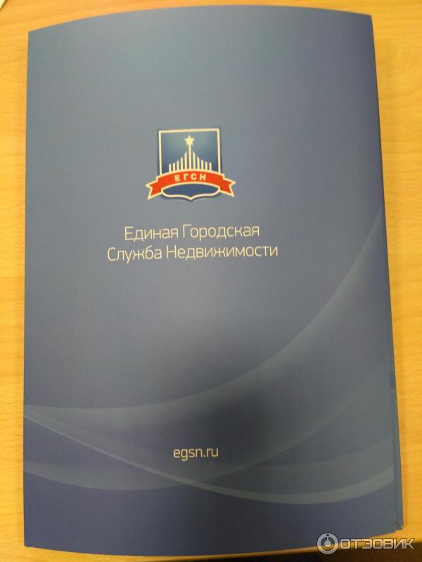 Агентство недвижимости москва егсн