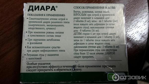 диара инструкция по применению таблетки