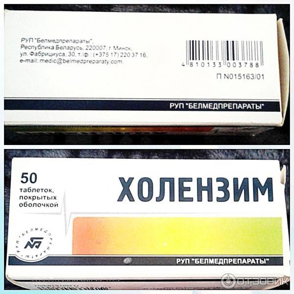 холензим таблетки от чего помогает