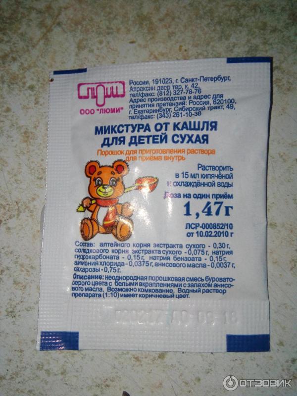 Детская микстура от кашля для беременных 85