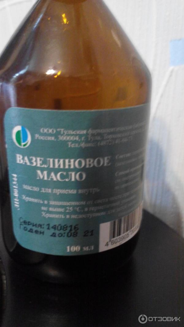 вазелиновое масло инструкция по применению в косметологии