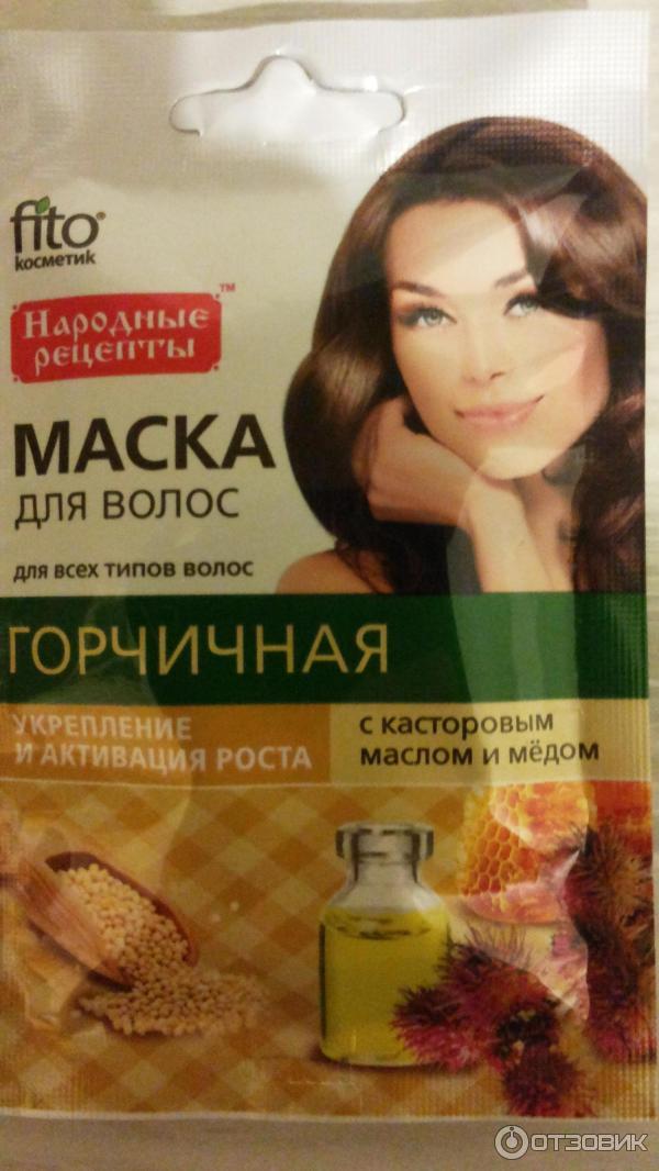 как делать маску для волос с касторовым маслом регистрации будет активирован