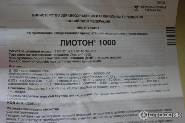 лиотон 1000 гель инструкция по применению
