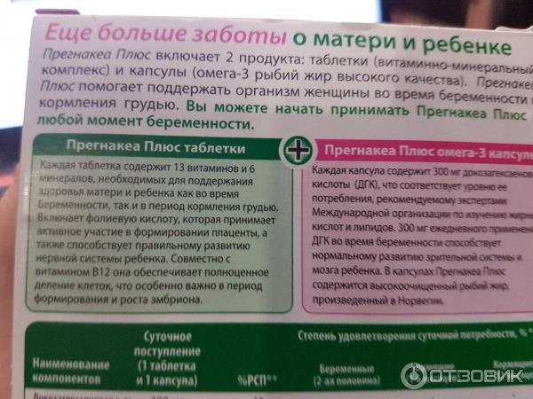Прегнакеа витамины для беременных отзывы врачей 32