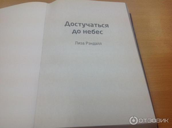 книга достучаться до небес этот период