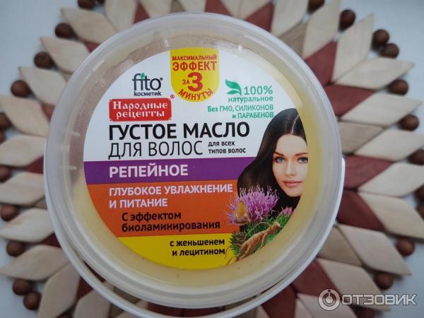 Густое масло для волос fito косметик отзывы