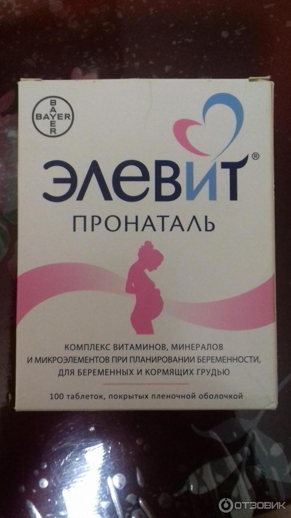 Витамины для беременных элевит цена 92