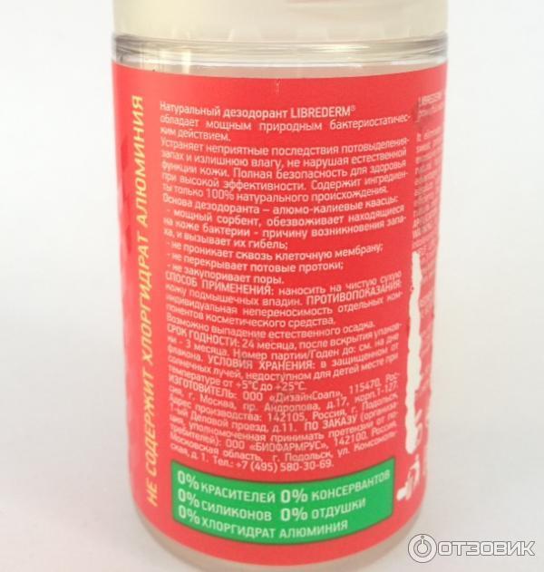 Квасцы дезодорант вред