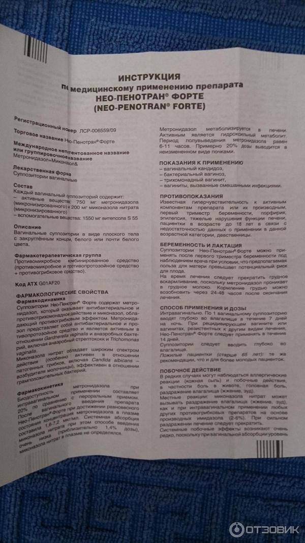 нео-пенотран таблетки инструкция по применению
