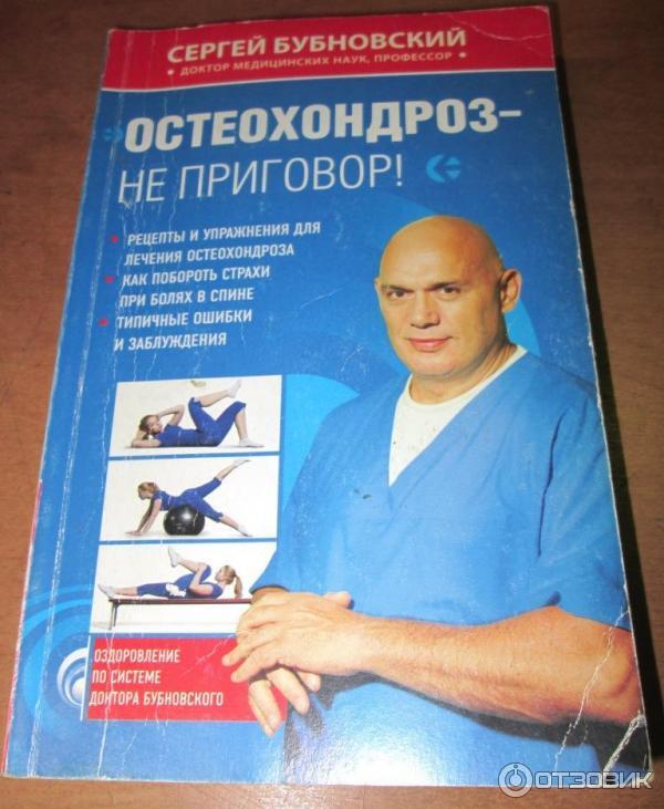 Доктор бубновский остеохондроз не приговор читать