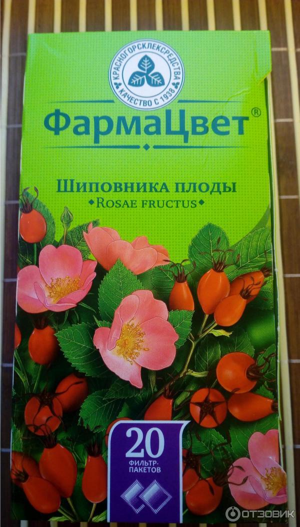 Шиповника плоды в пакетиках для беременных 85