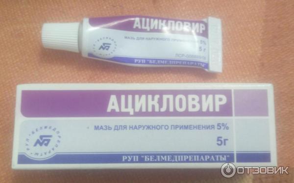 44Мазь от герпеса и простуды на губах