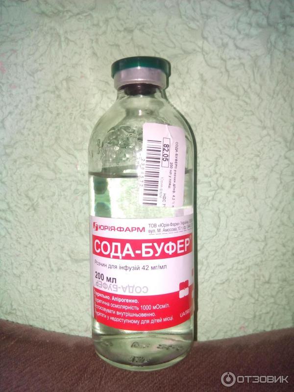 Сода буфер инструкция для ингаляциj детям