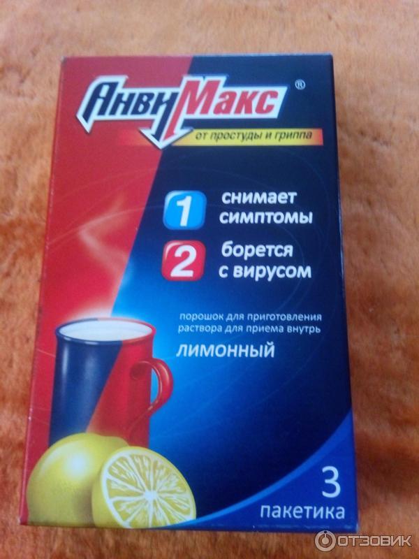 Народные средства от простуды и гриппа для беременных 61
