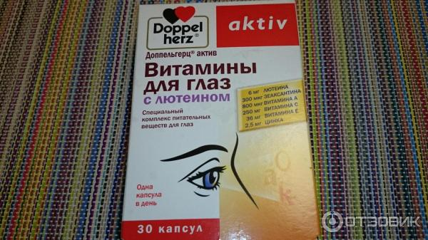 Витамины для глаз доппельгерц с лютеином отзывы