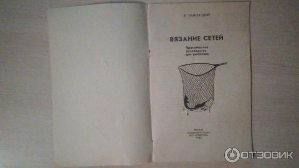 Тимохович вязание сетей 93