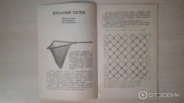 Тимохович вязание сетей 95