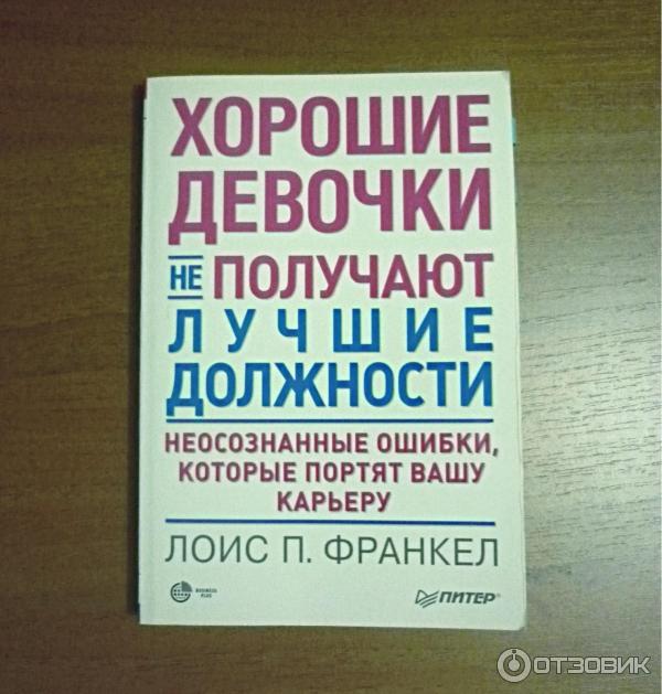 ЛОИС ФРАНКЕЛ ХОРОШИЕ ДЕВОЧКИ НЕ ПОЛУЧАЮТ ЛУЧШИЕ ДОЛЖНОСТИ СКАЧАТЬ БЕСПЛАТНО