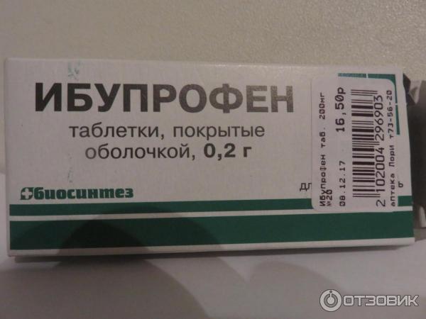 Ибупрофен для беременных инструкция по применению 100