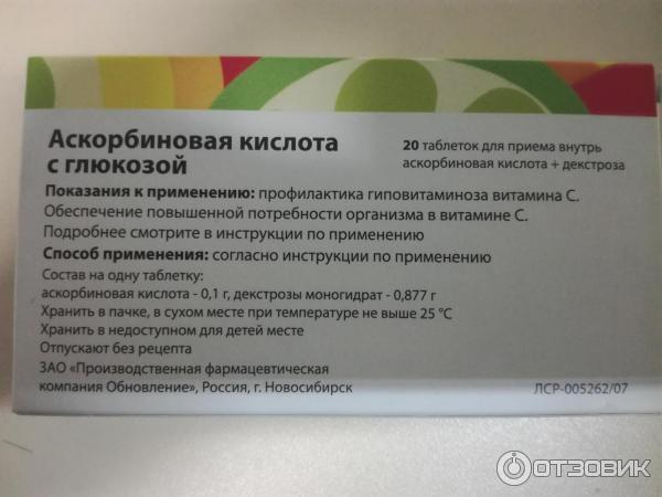 аскорбиновая кислота инструкция по применению таблетки цена