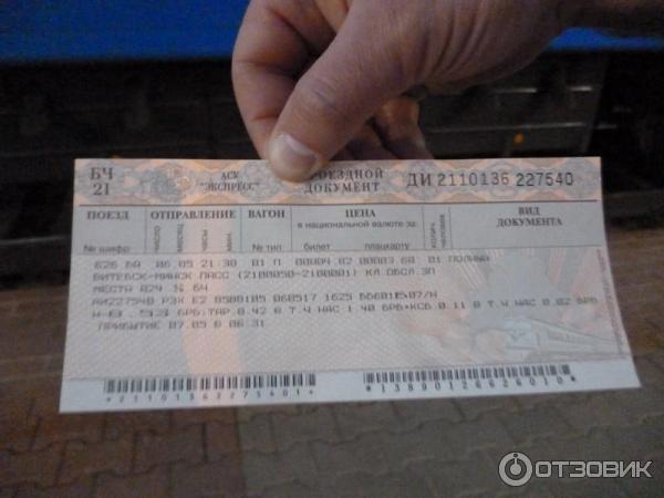 стоимость билета орша калинкавичи