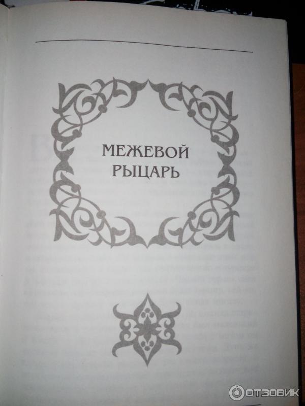 МЕЖЕВОЙ РЫЦАРЬ ДЖОРДЖ МАРТИН СКАЧАТЬ БЕСПЛАТНО