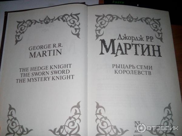 ДЖОРДЖ МАРТИН МЕЖЕВОЙ РЫЦАРЬ СКАЧАТЬ БЕСПЛАТНО