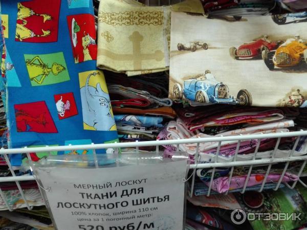 магазины мерный лоскут в москве году карте