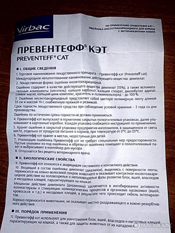 ошейник вирбак превентефф для кошек купить в екатеринбурге тренер Иудеи носят