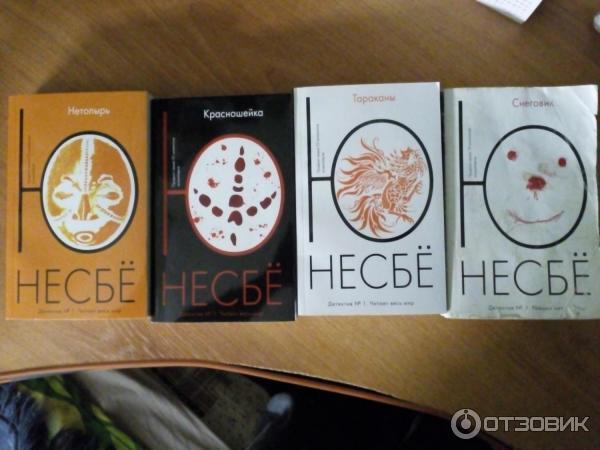 книги ю несбё серия хари хол