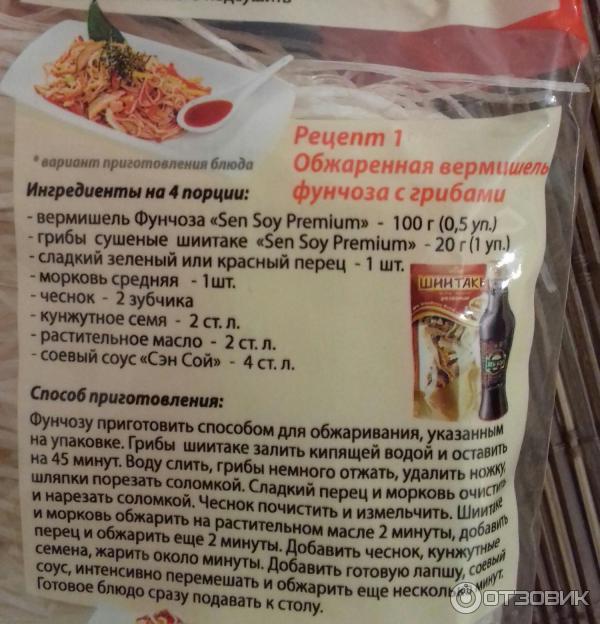 Фунчоза рецепт быстро