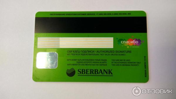 Как сделать моментальную карту сбербанк