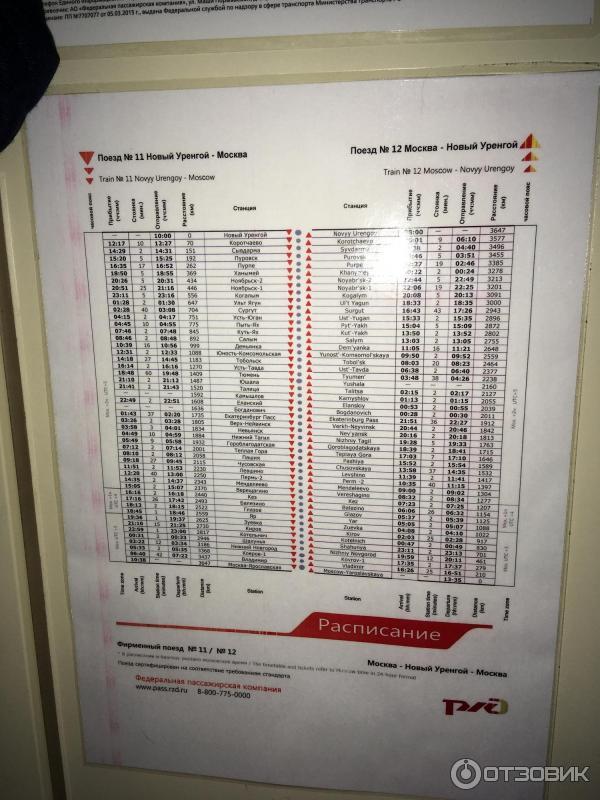 автовокзал новый уренгой расписание автобусов