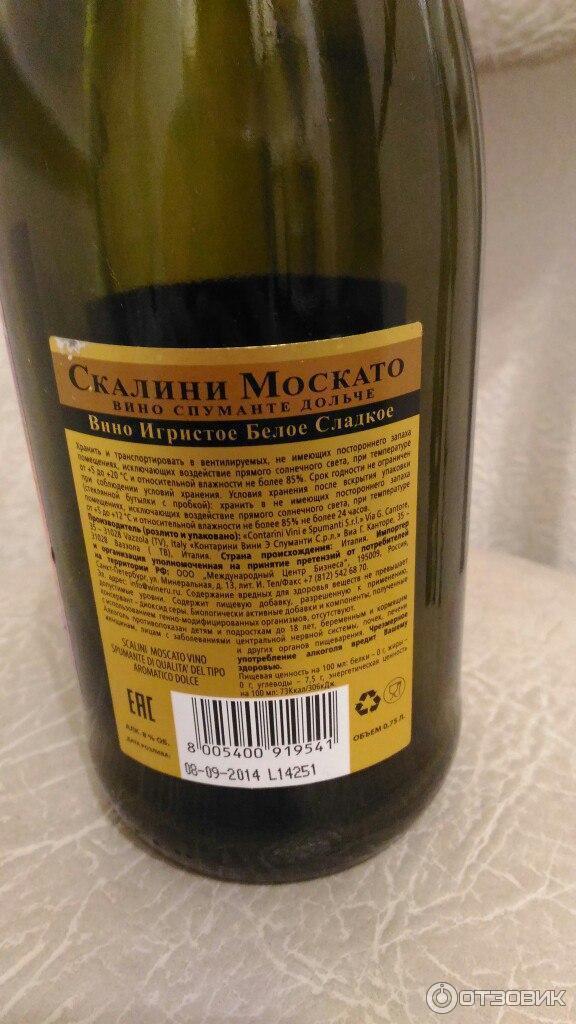 Moscato вино игристое белое сладкое