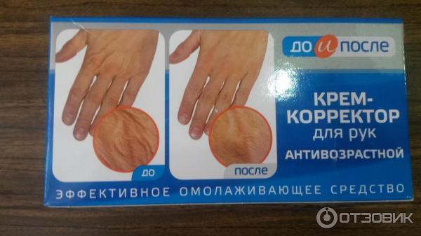 Крем для рук до и после антивозрастной