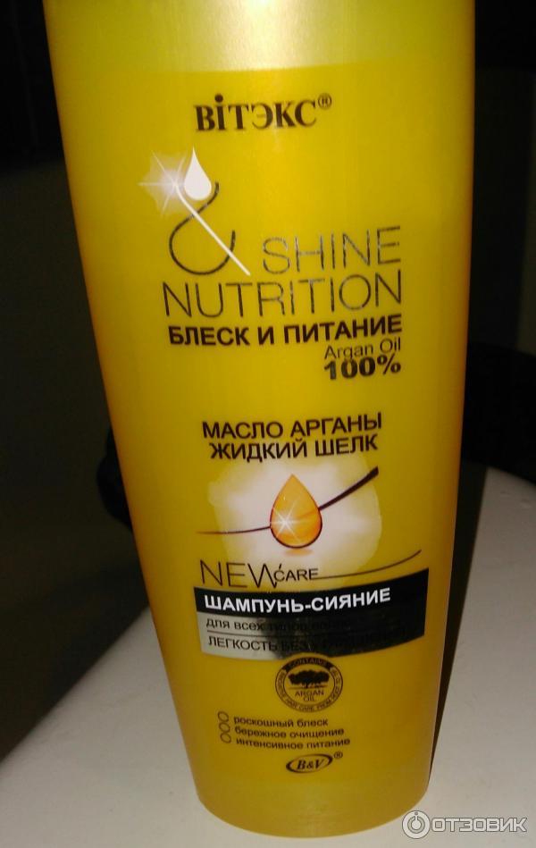 Витекс шампунь блеск и питание