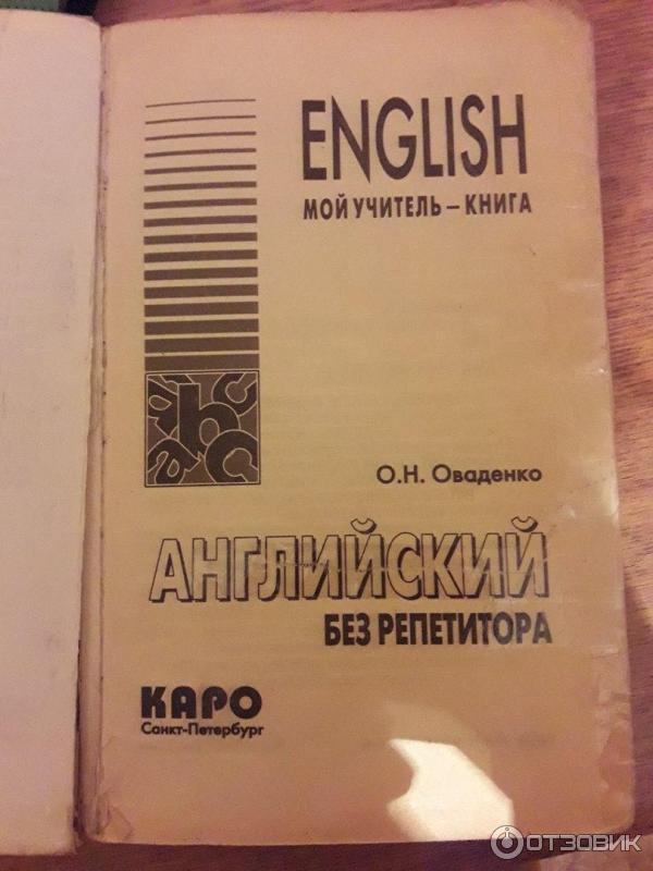 оваденко английский без репетитора скачать бесплатно pdf
