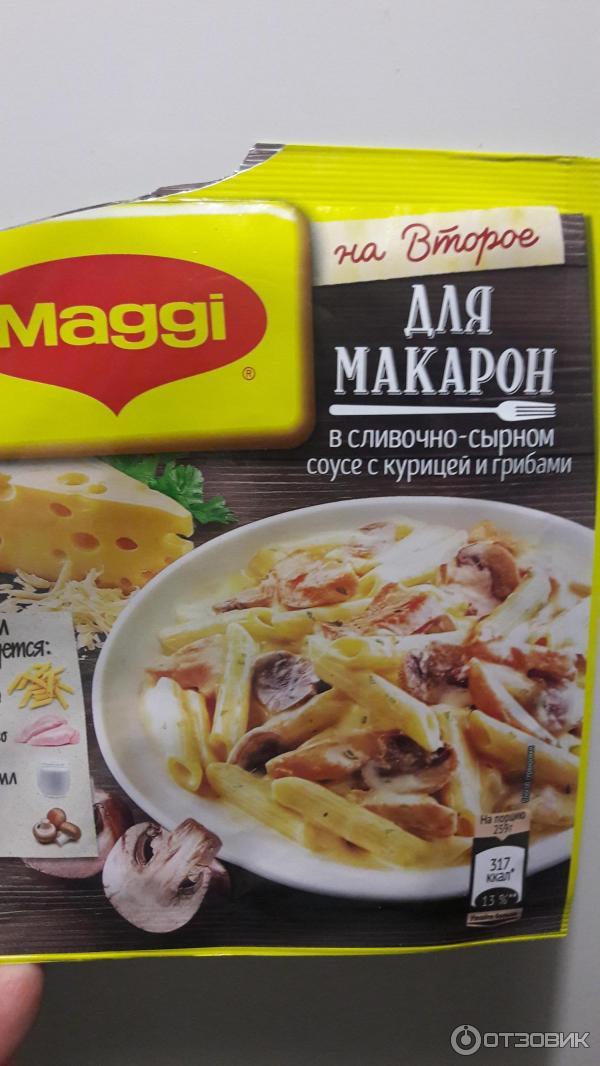 Магги на второе макароны с грибами в сливочном соусе рецепт