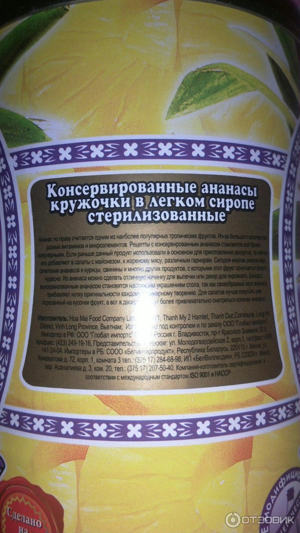 Консервированные ананасы своими руками 11