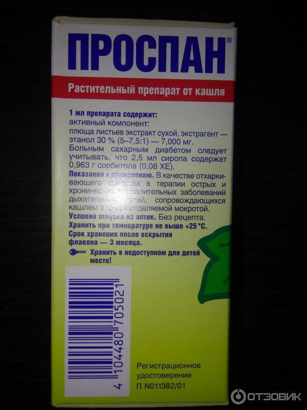 Лекарства от кашля для больного сахарным диабетом