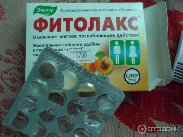 Слабительное фитолакс для беременных 41