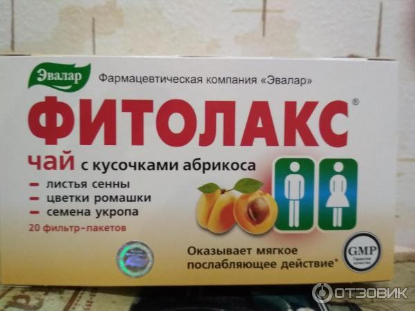 Слабительное фитолакс для беременных 45