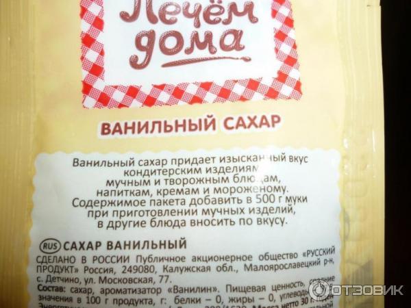 Ванильный сахар своими руками 32