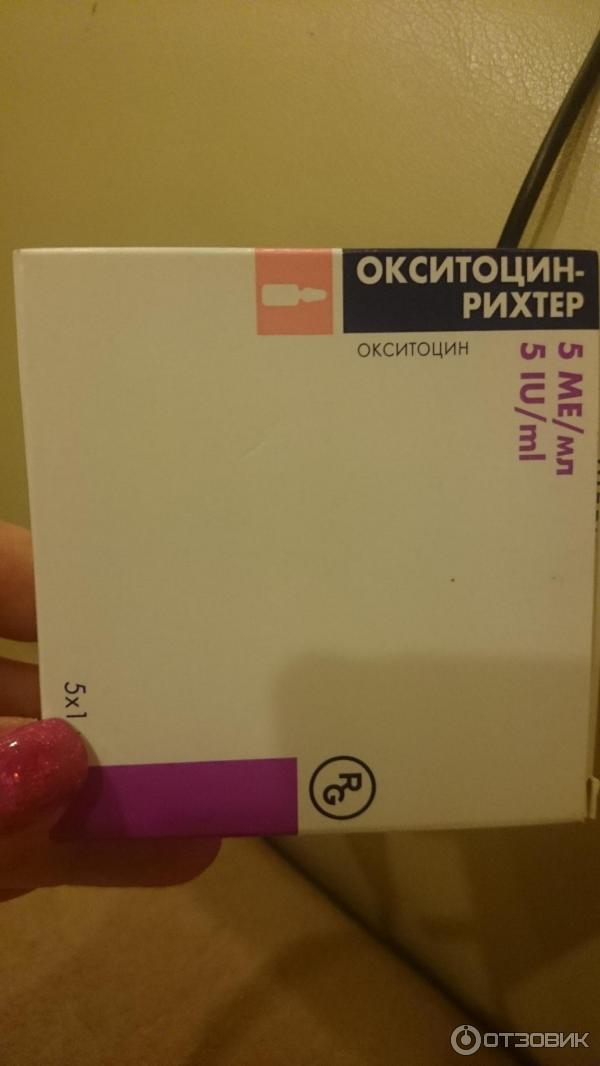 инструкция окситоцин-рихтер