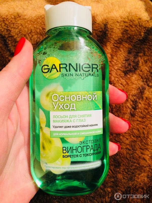 Garnier двухфазное для снятия макияжа