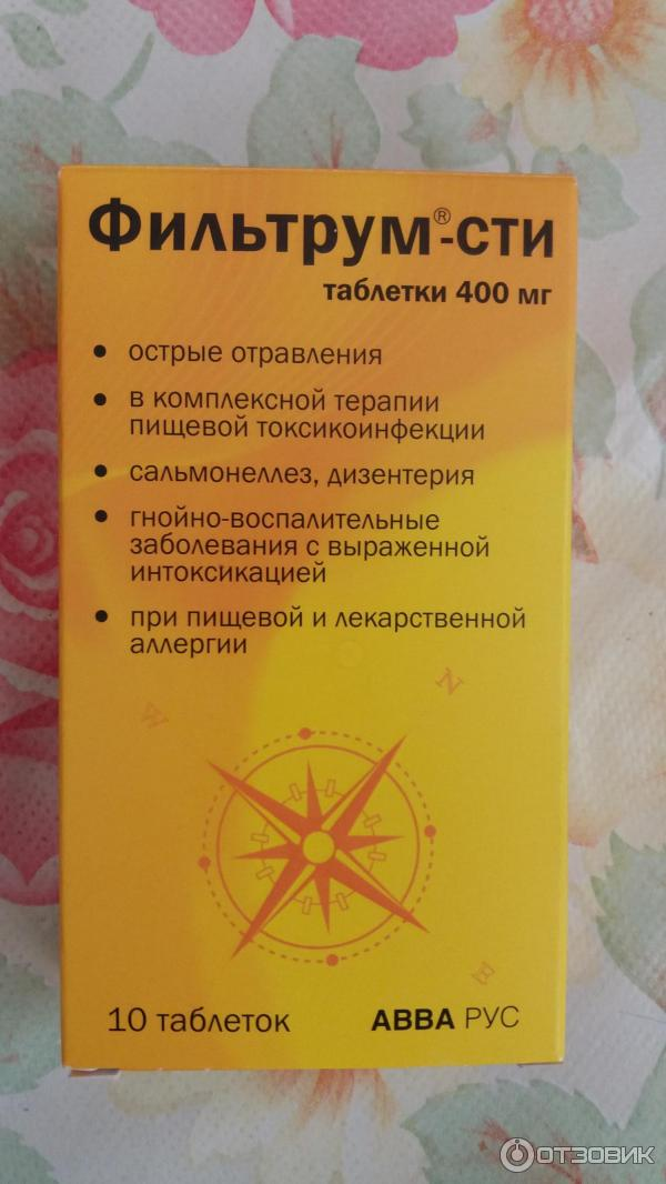 лекарство фильтрум инструкция по применению цена