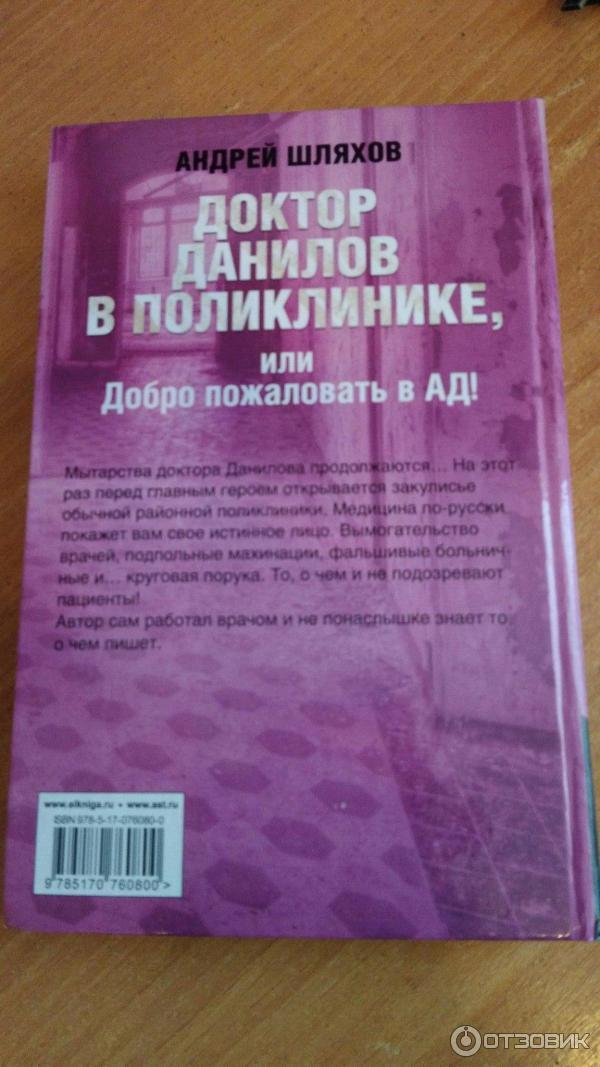 шляхов андрей книга доктор давыдов